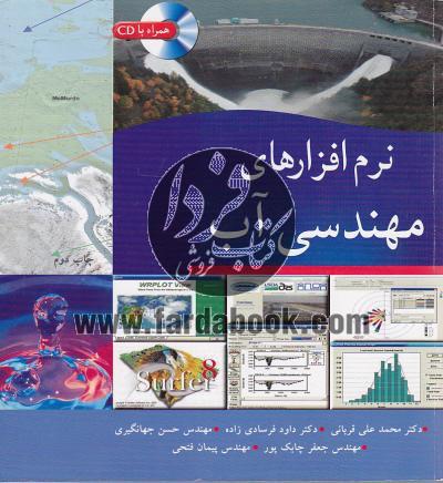نرم افزارهای مهندسی آب