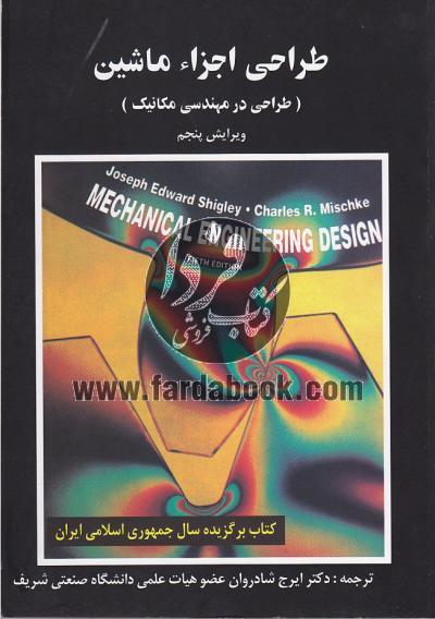 طراحی اجزاء ماشین (طراحی در مهندسی مکانیک) / ویراست پنجم