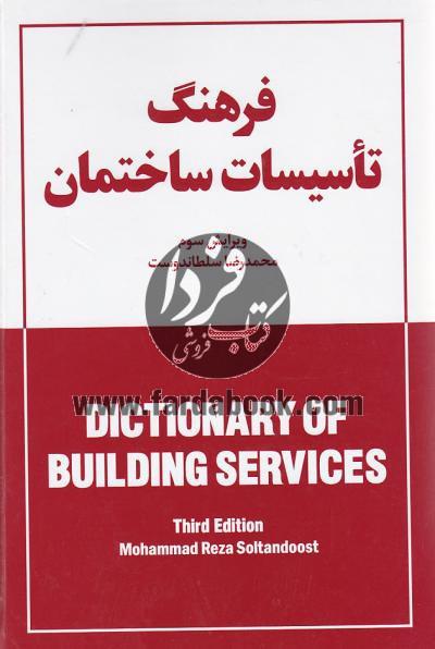 فرهنگ تأسیسات ساختمان