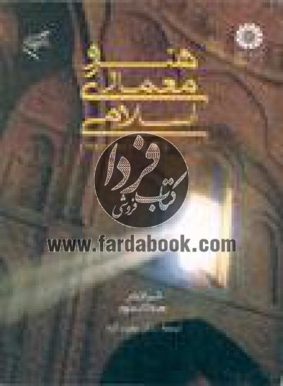 هنر و معماری اسلامی (٢) : ١٨٠٠-١٢٥٠