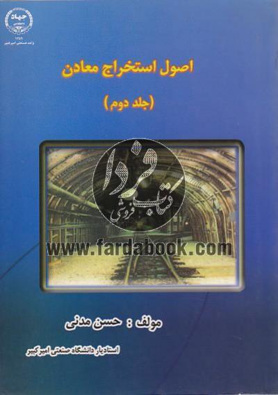 اصول استخراج معادن جلد دوم
