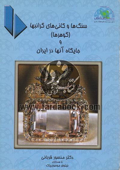 سنگها و کانی های گرانبها (گوهرها) و جایگاه آنها در ایران