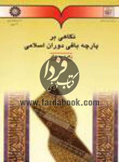 نگاهی بر پارچه بافی دوران اسلامی
