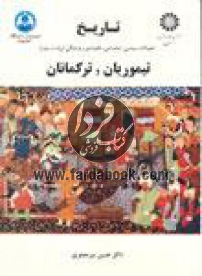 تاریخ تحولات سیاسی ، اجتماعی ،اقتصادی و فرهنگی ایران در دوره تیموریان و ترکمانان