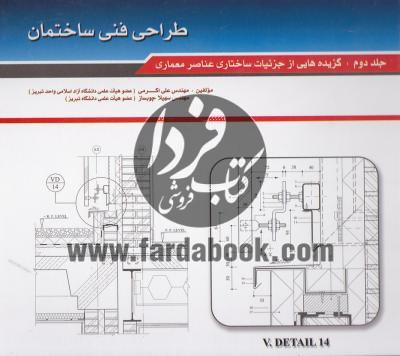طراحی فنی ساختمان