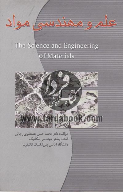 اصول علم و مهندسی مواد