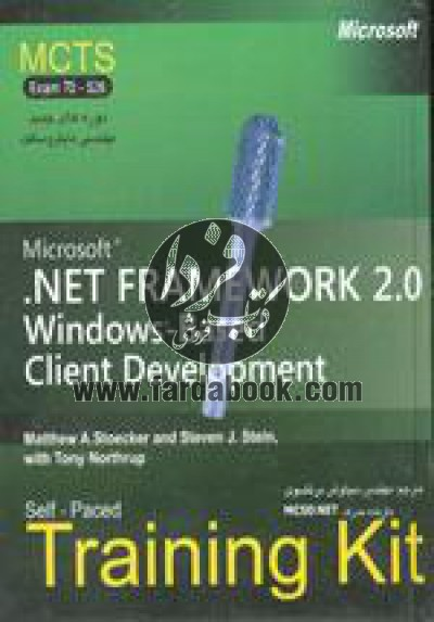 Microsoft .NETFramework 2.0 Windows-based client development