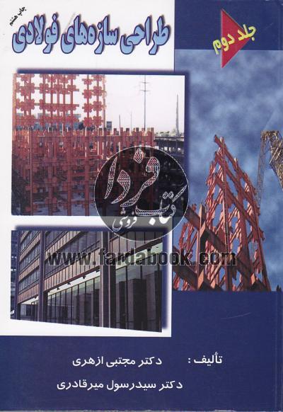 طراحی سازه های فولادی جلد دوم