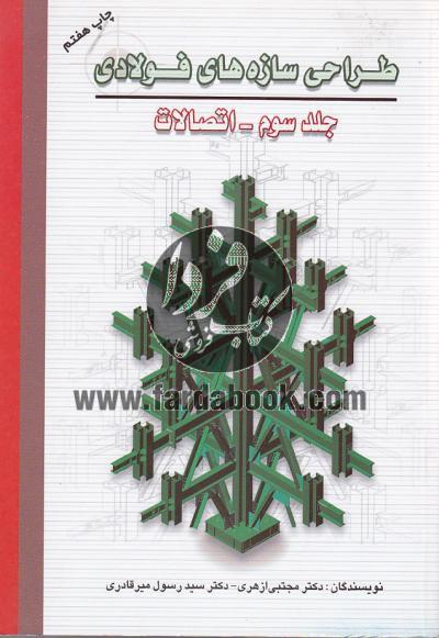 طراحی سازه های فولادی جلد سوم: اتصالات
