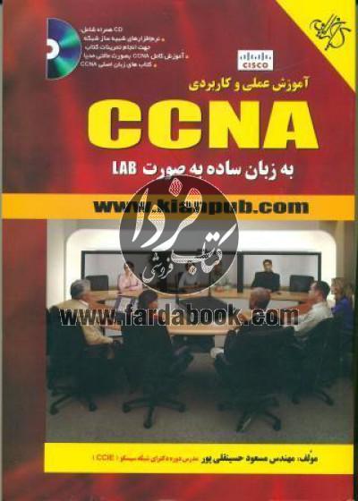 آموزش عملی و کاربردیCCNA به زبان ساده بصورت LAB