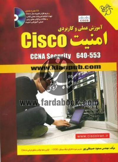 آموزش علمی و کاربردی امنیت Cisco