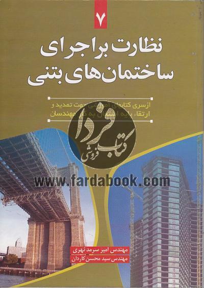 نظارت بر اجرای ساختمانهای بتنی (کتاب هفتم)