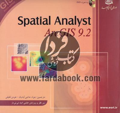 خود آموز Spatial Analyst ArcGIS 9.2