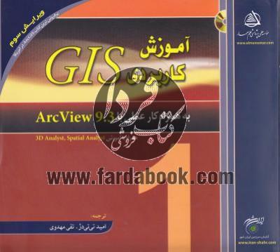 آموزش کاربردی GIS به همراه کار عملی با Arc View 9.3 (جلد اول)