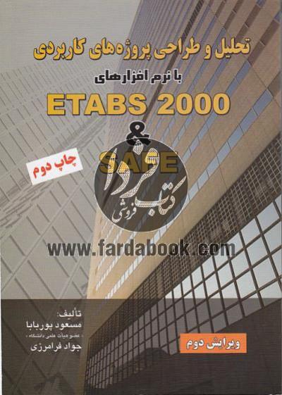 تحلیل و طراحی پروژه های کاربردی با نرم افزارهای  ETABS 2000 و SAFE