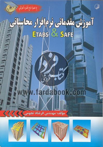 آموزش مقدماتی نرم افزار محاسباتی Etabs & Safe