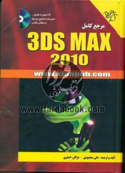 مرجع کامل 3Ds MAX 2010