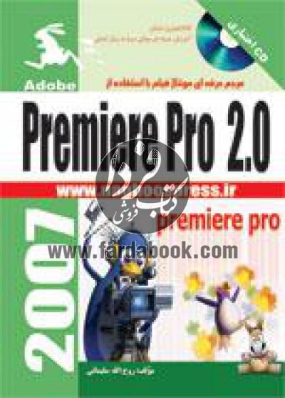 مرجع حرفه ای مونتاژ فیلم با استفاده از Premier Pro 2.0