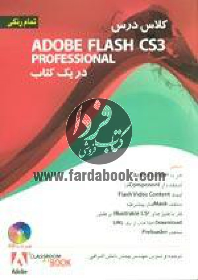 کلاس درس Adobe Flash CS3 در یک کتاب