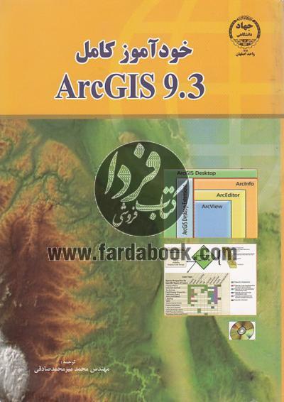 خودآموز کامل Arc GIS9.3