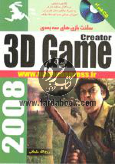 ساخت بازی های سه بعدی با 3D GAME Creator
