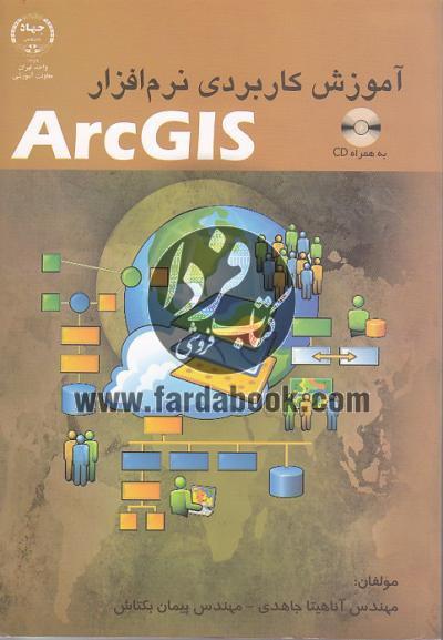 آموزش کاربردی نرم افزار ArcGIS