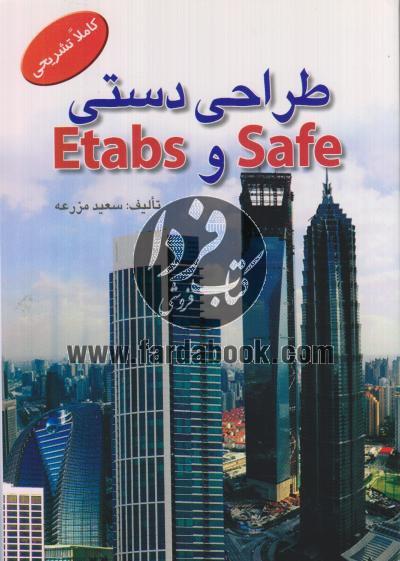 طراحی دستی Etabs و Safe به صورت کاملا تشریحی