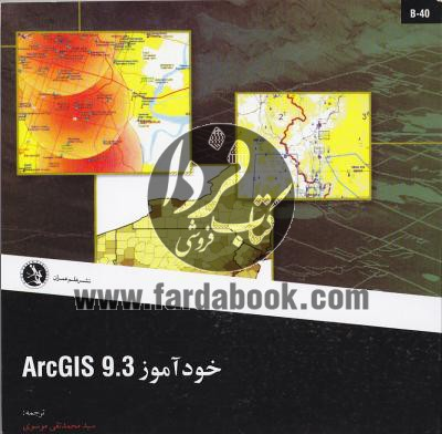 خود آموز ArcGIS 9.3