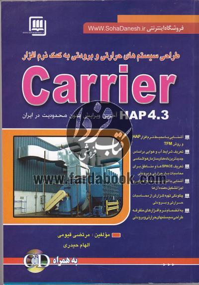 طراحی سیستم های حرارتی و برودتی به کمک نرم افزار carrier HAP 4.3