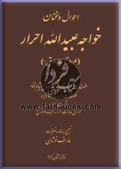 احوال و سخنان خواجه عبدالله احرار (806 تا 895ق): مشتمل بر ملفوظات احرار به تحریر میرعبدالاول نیشابو