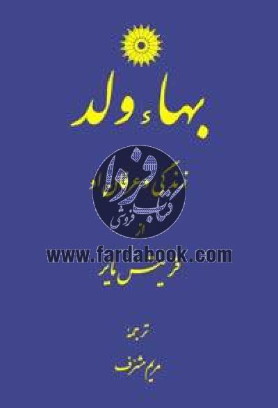 بهاء ولد (زندگی و عرفان او)
