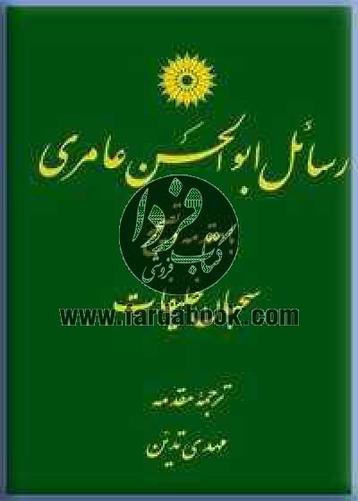 رسائل ابوالحسن عامری