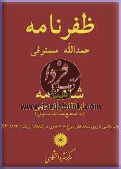 ظفرنامه به انضمام شاهنامه فردوسی (به تصحیح حمدالله مستوفی حدود 720 هجری) در دو جلد