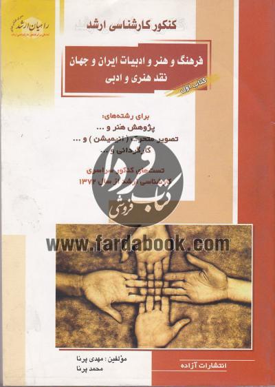 کنکور کارشناسی ارشد فرهنگ و هنر و ادبیات ایران و جهان - نقد هنری و ادبی