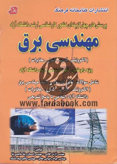 پرسش های چهار گزینه ای کنکور کارشناسی ارشد مهندسی برق (دانشگاه آزاد اسلامی)