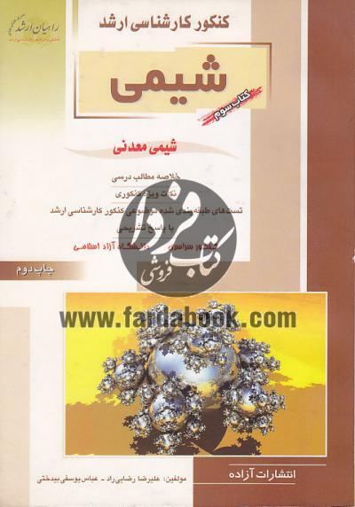 کنکور کارشناسی ارشد شیمی (کتاب سوم) شیمی معدنی