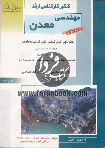 کنکور کارشناسی ارشد مهندسی معدن (کتاب اول)
