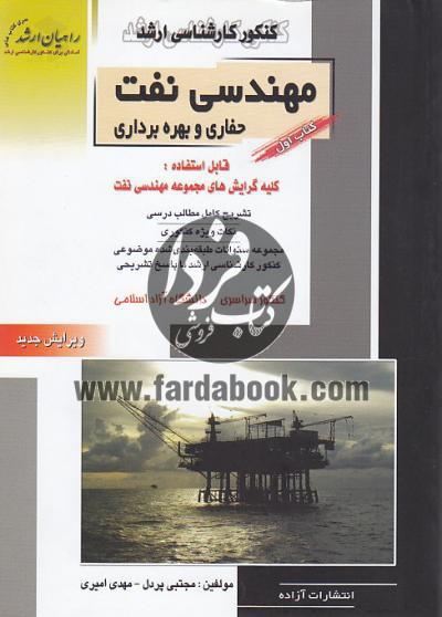 کنکور کارشناسی ارشد مهندسی نفت حفاری و بهره برداری (1)