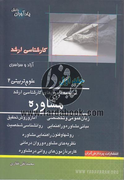 مجموعه آزمونهای کارشناسی ارشد، مشاوره (جلد اول)