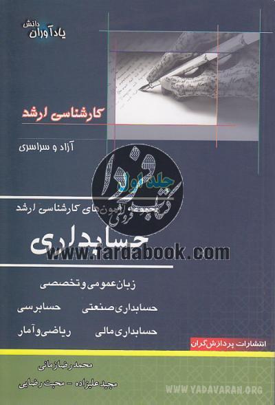 مجموعه ازمون های کارشناسی ارشد حسابداری (جلد اول)