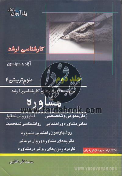 مجموعه آزمونهای کارشناسی ارشد، مشاوره (جلد دوم)