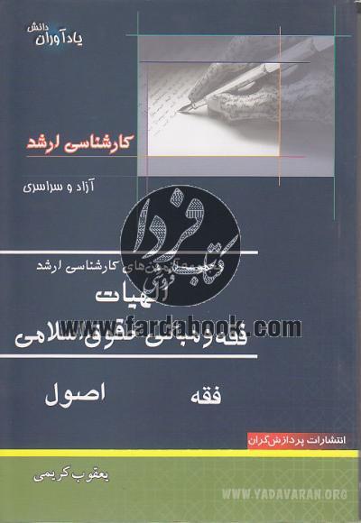 مجموعه آزمونهای کارشناسی ارشد الهیات، فقه و مبانی حقوق اسلامی
