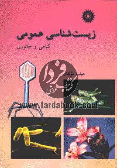 زیست شناسی عمومی گیاهی و جانوری