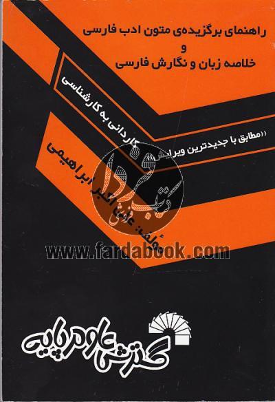 راهنمای برگزیده ی متون ادبیات فارسی
