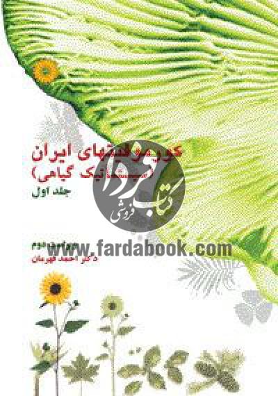 کورموفیتهای ایران (سیستماتیک گیاهی) (جلد اول)