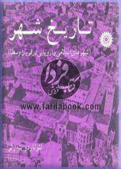 تاریخ شهر (شهرهای اسلامی و اروپایی در قرون وسطا)