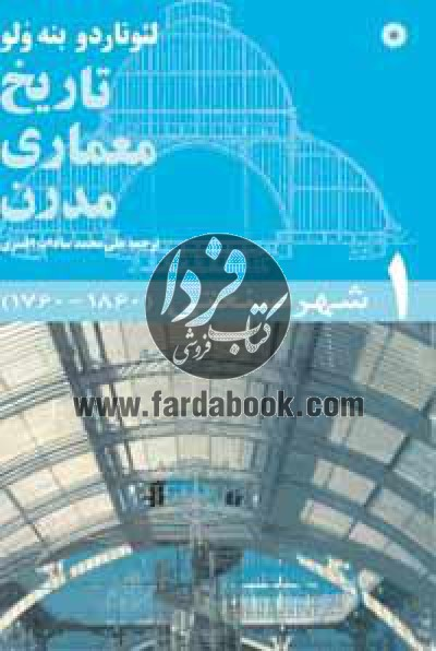 تاریخ معماری مدرن (دوره 5 جلدی)