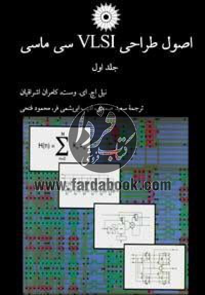 اصول طراحی VLSI سی ماسی (جلد اول)