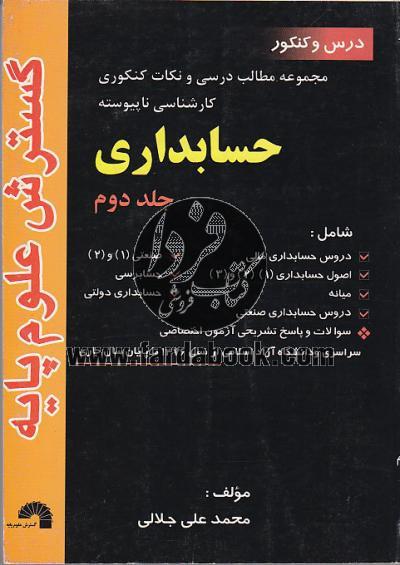 درس وکنکور مجموعه سئوالات حسابداری (جلد دوم)
