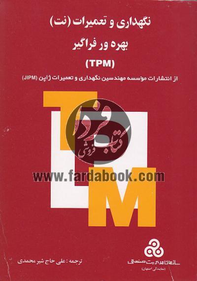 نگهداری و تعمیرات (نت) بهره ور فراگیر (TPM)